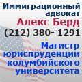 rusrek.com: Алекс Берд