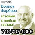 rusrek.com: Школа Бориса Фарбера
