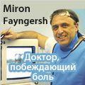 rusrek.com: Miron Fayngersh