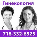 rusrek.com: Гинекология
