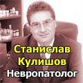 rusrek.com: Станислав Кулишов