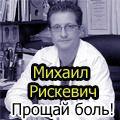 rusrek.com: Михаил Рискевич