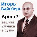 rusrek.com: Игорь Вайсберг