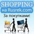rusrek.com: Shopping