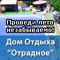rusrek.com: Отрадное