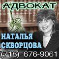 rusrek.com: Наталья Скворцова