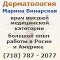 rusrek.com: Дерматология Марина Винарская