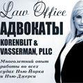 rusrek.com: Korenblit & Vasserman, PLLC