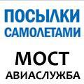 rusrek.com: Посылки МОСТ