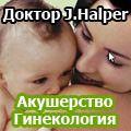 rusrek.com: J.Halper акушер