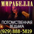 rusrek.com: Mirabella