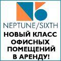 rusrek.com: Neptunenes