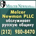 rusrek.com: Newman advocate