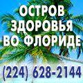 rusrek.com: Ostrov Zdorovia