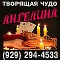 rusrek.com: Гадалка Ангелина 1107-77