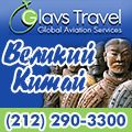rusrek.com: Glavs Travel 1140-99