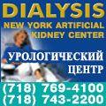 rusrek.com: Dialysis