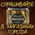 rusrek.com: Шпроты