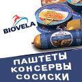 rusrek.com: Biovela