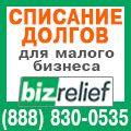 rusrek.com: Cписание долгов
