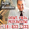 rusrek.com: Борис Животов