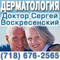 rusrek.com: Дерматология