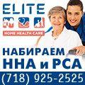 rusrek.com: Elite Home Health Care