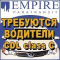 rusrek.com: Требуются водители с правами CDL