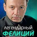 rusrek.com: Фелиций