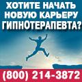 rusrek.com: Гипнотерапевт