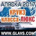 rusrek.com: glavsalaska