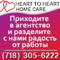 rusrek.com: Heart to heart