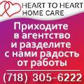 rusrek.com: Heart to heart