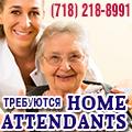 rusrek.com: Home attendants