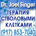 rusrek.com: Dr. Joel Singer