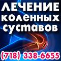 rusrek.com: Лечение коленных суставов