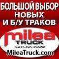 rusrek.com: MILEA TRUCKS