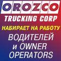 rusrek.com: Orozco