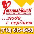 rusrek.com: Personal Touch