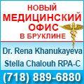 rusrek.com: В бруклине открылся новый медицинский