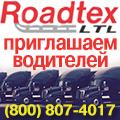 rusrek.com: Roadtex