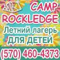 rusrek.com: Camp rockledge