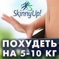 rusrek.com: SkinnyUp